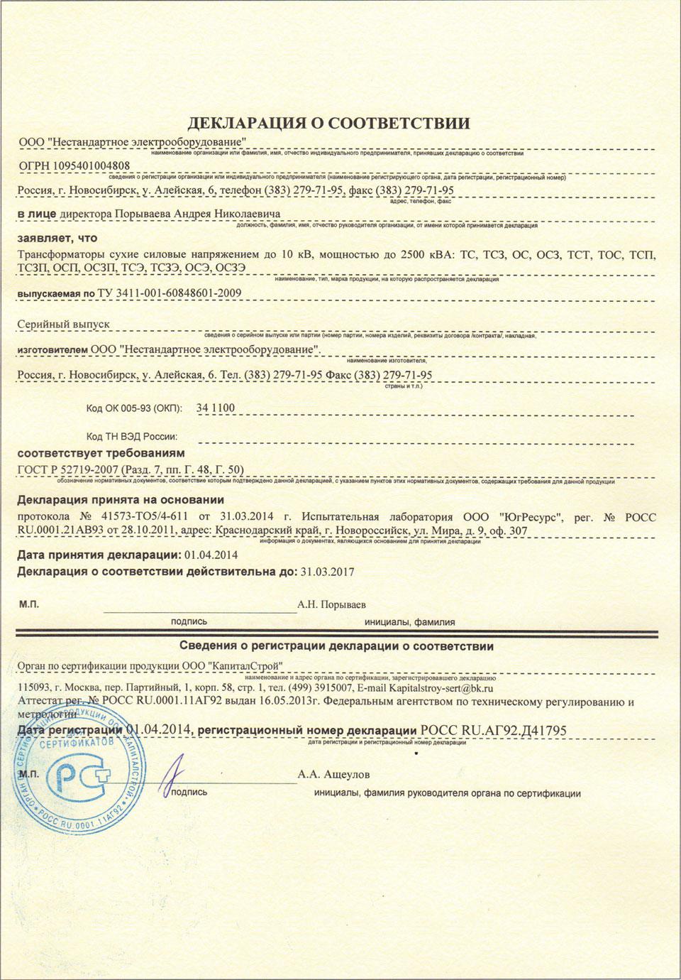 Декларация о соответствии. Трансформаторы силовые сухие однофазные и трехфазные