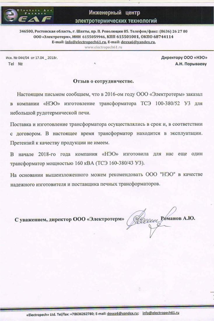 """Отзыв о сотрудничестве с ООО """"НЭО"""""""